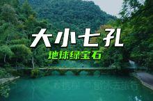 贵州黔南荔波小七孔,银河系最后一颗绿宝石