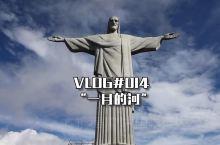 神祝福的城市 巴西