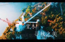 宝晶宫生态旅游度假区 赏冬 寻秋之美!