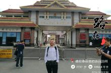 瑞丽口岸,位于云南省德宏傣族景颇族自治州。