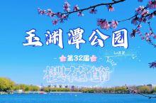 《1分钟种草北京最美最火网红樱花节》