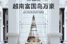 越南富国岛—全球最美万豪酒店的越式慢生活