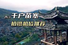 贵州西江千户苗寨,拍照打卡攻略
