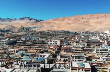 中国最偏远小镇之一的狮泉河,建城时仅400人,现在已有数万人