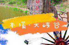 辽宁·本溪 大峡谷