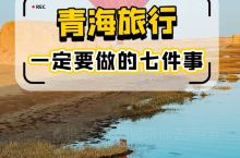 携程旅游攻略推荐#青海