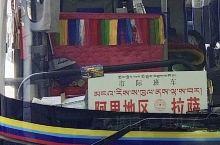 新藏线旅游之萨嘎2021/9