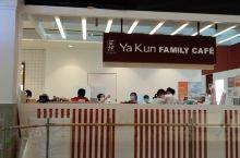 Jurong point shopping mall 的2楼新开了一家亚坤面包咖耶店。人流很多,几乎