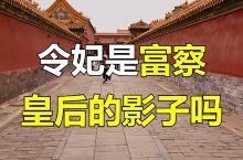 紫禁城秘闻-令妃是富察皇后的影子么?