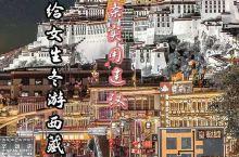 给女生冬游西藏的十条实用建议,建议收藏