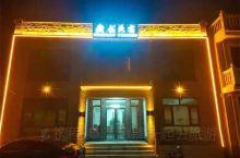 天津市蓟县九山顶盛庄民宿是寻觅归属感的绝佳地点,位于天津市蓟州区下营镇团山子村,一年一度的梨花节,就
