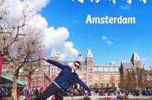  阿姆斯特丹 打卡 刷街攻略