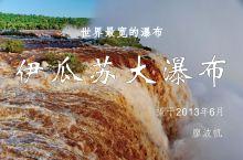 世界最宽的瀑布----伊瓜苏瀑布