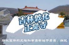 亚洲最大尼姑庵-吉林省敦化正觉寺