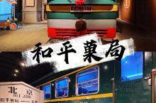 《京门最繁华的复古夜市~和平菓局》