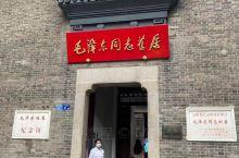 毛泽东旧居是指伟大领袖毛主席曾经居住和工作过的地方。