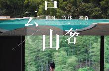 安吉野奢酒店 溪谷泳池,隐秘在竹林山间的