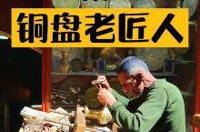 埃及‖哈利里市场里的铜盘老匠人