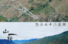 西藏自驾游 打卡险峻的天路怒江七十二
