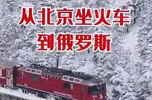 坐着火车出国玩,花1800从北京到俄罗斯