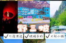 北京周边游 ▏3h到达京津周末暑假好去处