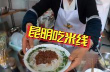 昆明大锅米线,山西小伙一口气吃完