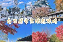 日本旅游攻略 名古屋旅游攻略