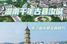 森林公园➕温泉➕红色旅游汝城旅游郴州