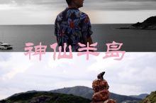 【大众体验】—  神仙半岛