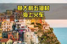 意大利五渔村也有宫崎骏笔下的海上火车