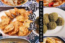 松阳老字号合集丨老街中的地道美食