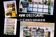 MAR D'ESTOTIAS 艺术与生活