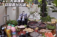 无锡探店 藏在南泉的花园露台火锅🍲