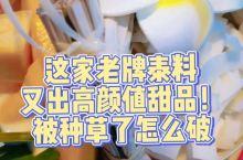 为了这碗椰子冰沙,我从上海追到了无锡