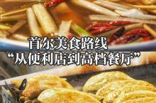 """首尔美食路线 """"从便利店到高档餐厅"""""""