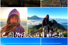 巴厘岛 巴图尔火山日出记