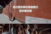 《一代宗师》拍摄地:千年奉国寺
