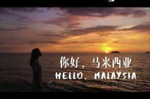 你好,马来西亚 | 亚庇vlog