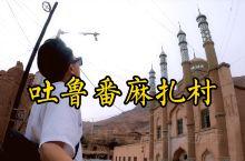 探秘新疆维吾尔族千年古村,吐峪沟麻扎村