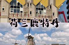 大风车和方块屋~荷兰鹿特丹