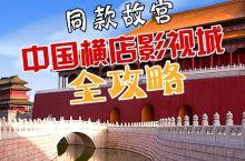 """中国好莱坞""""%横店影视城你们来"""