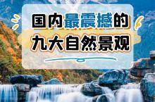 国内震撼的九大自然景观!感受祖国大好山河