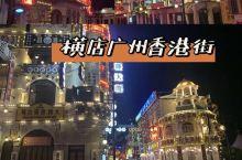 游玩攻略 横店#广州街香港街,穿越到剧里