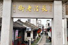 小众的长泾老街,悠长的经年故事。