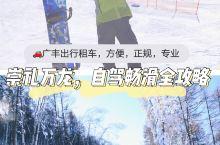 崇礼万龙自驾滑雪攻略,超详细实用版