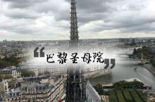 """""""文明不能承受之殇""""——巴黎圣母院"""