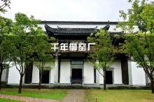瓷都景德镇有一个专门为皇家烧制瓷器的御窑