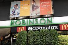 曼谷素坤逸罗宾逊百货