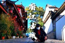 这是我第三次来丽江古城
