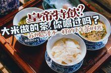 皇帝特饮?苏州震泽用大米做的茶.你喝过吗